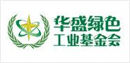 title='工业和信息化部华盛绿色工业基金会'