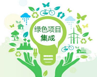 绿色项目集成