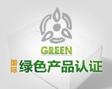 绿色产品认证EPD