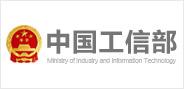 title='中华人民共和国工业和信息化部'